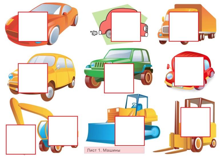 Học liệu xếp hình đồ vật